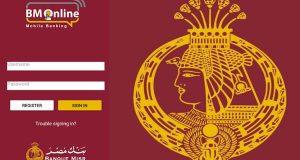 خطوات التسجيل في تطبيق Bank Masr ومزايا استخدامه