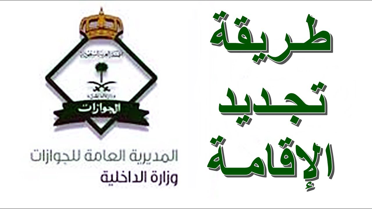رسوم تجديد إقامة سائق خاص بالسعودية وكيفية التجديد الشرقية توداي