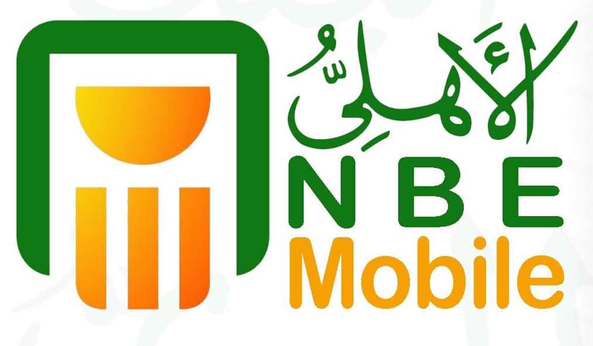 طريقة تشغيل تطبيق البنك الأهلي NBE Mobile ومزايا استخدامه