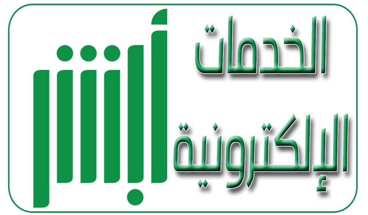 كل ما تريد معرفته عن خدمة أبشر السعودية
