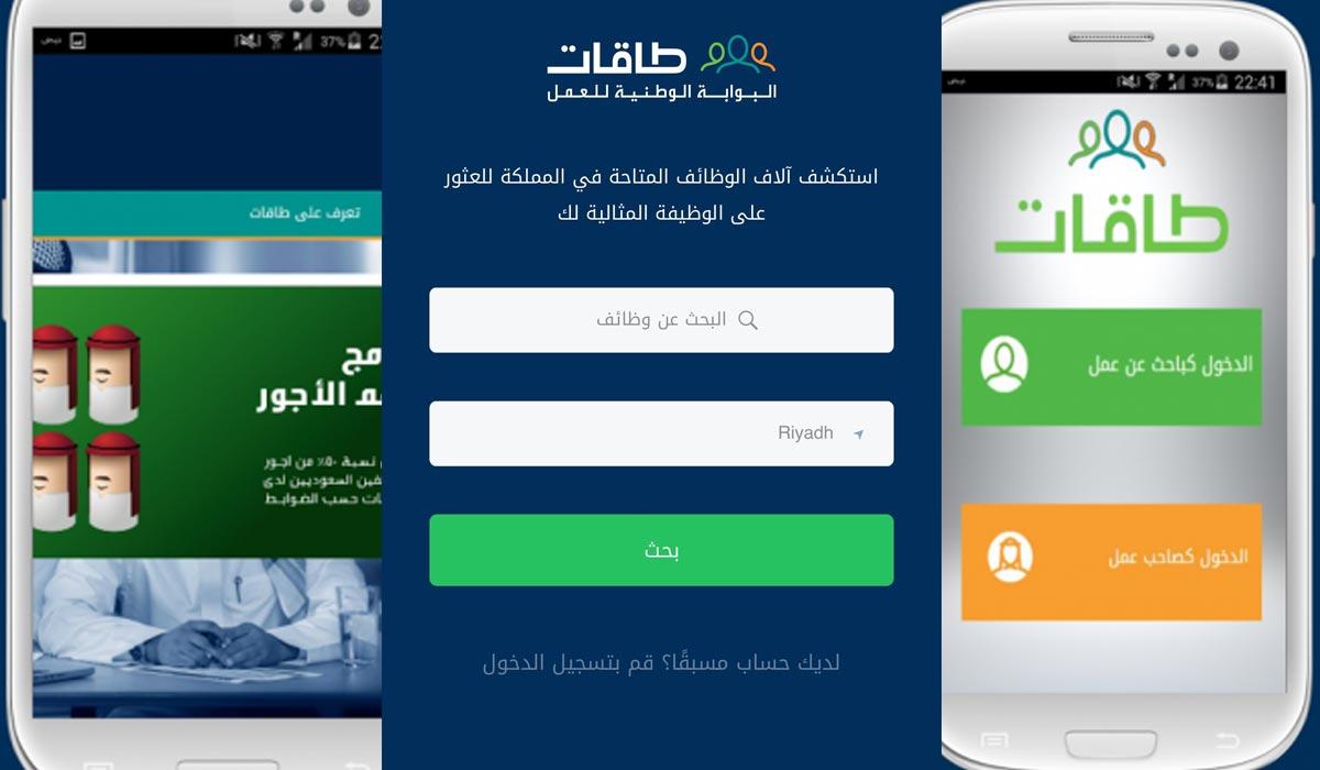 صورة نطبيق طاقات لتوفير الوظائف في السعودية وطريقة استخدامه