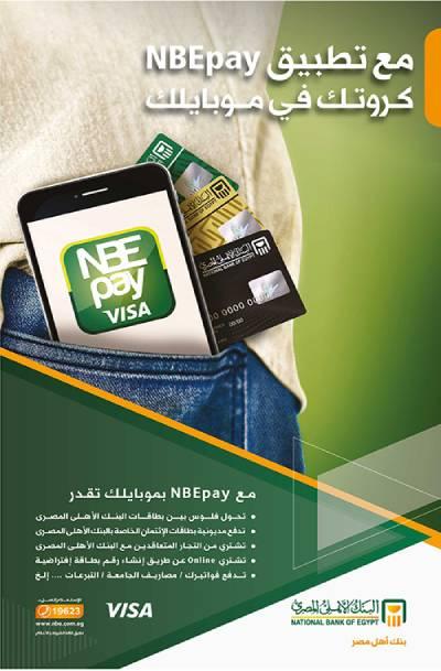 رقم خدمة عملاء البنك اﻷهلي المصري للشكاوى والاستفسار الشرقية توداي