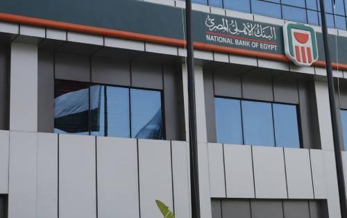 رقم خدمة عملاء البنك اﻷهلي المصري