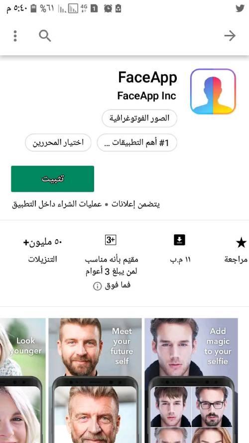 تطبيق فيس آب