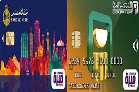 كارت ميزة البنك الأهلي وبنك مصر