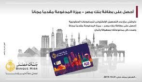 كارت ميزا من بنك مصر