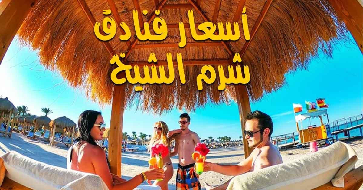 أسعار فنادق شرم الشيخ تبدأ من 500 جنيه تعرف على العروض الشرقية توداي