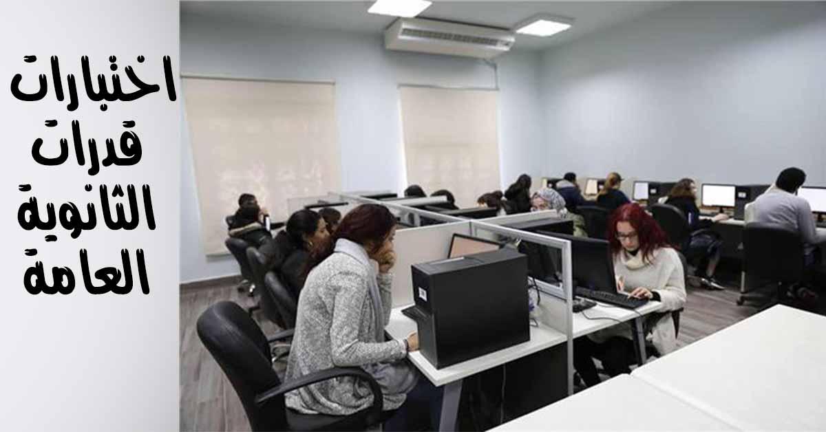 """صورة اختبارات قدرات طلاب الثانوية العامة """" تعرف على موعد وطريقة التسجيل"""