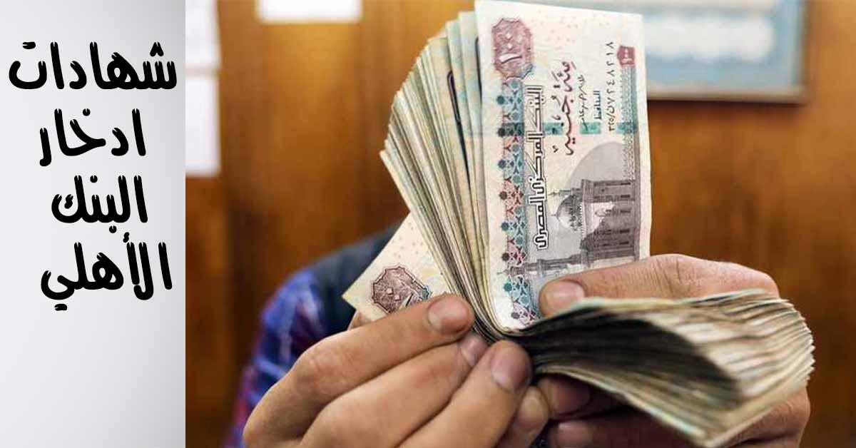 صورة شهادات ادخار البنك الأهلي اعلى عائد سنوي في البنوك المصرية