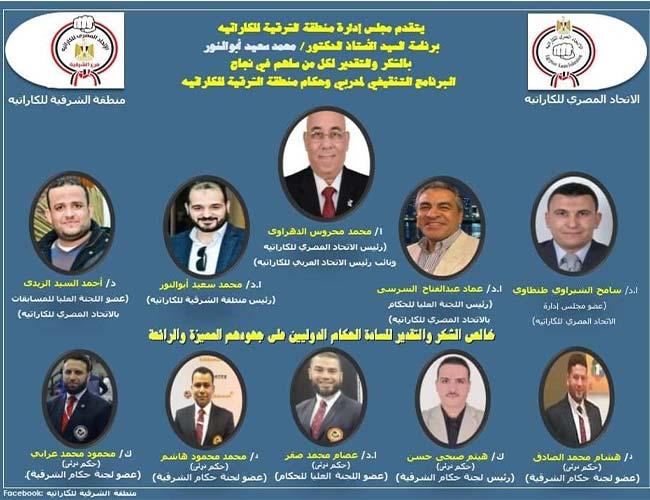 صورة ملتقى تثقيفي للاتحاد المصري للكاراتيه في الشرقية