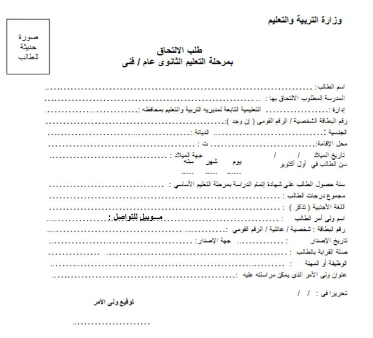 التقديم في المدرسة التكنولوجية التابعة لوزارة لإنتاج الحربي