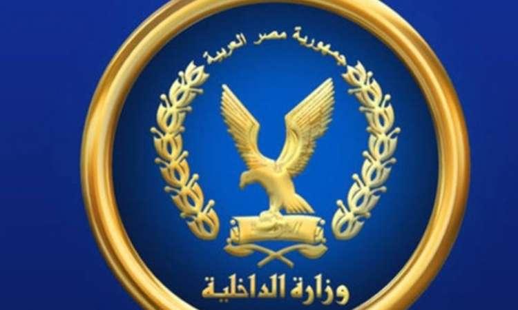 صورة نداء عاجل من وزارة الداخلية للمواطنين