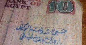 الكتابة على العملات الورقية