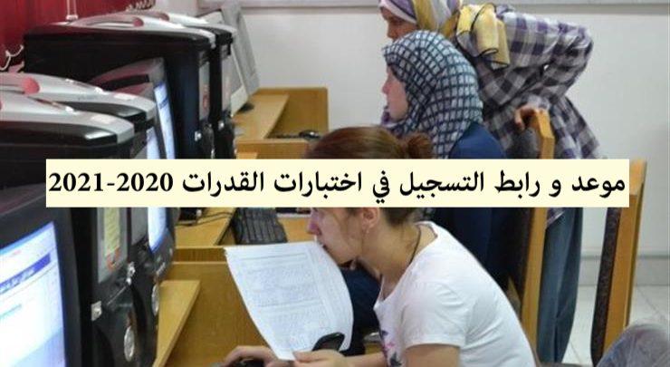 صورة الكليات التي تشترط اختبار القدرات قبل الإلتحاق بها