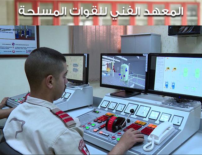 المعهد الفني للقوات المسلحة 2021