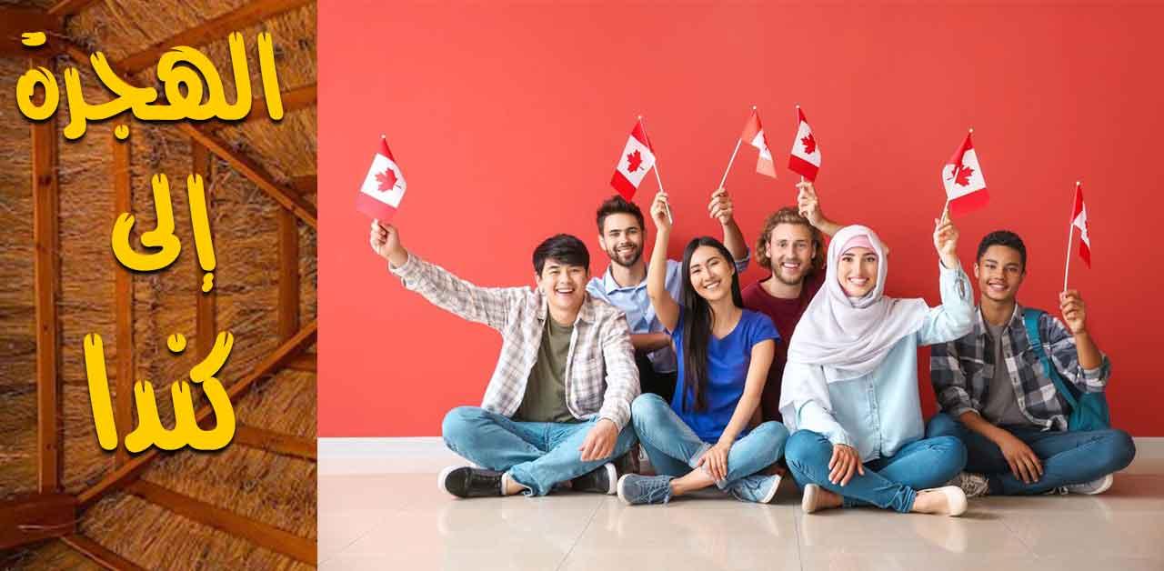 صورة الهجرة إلى كندا 2020 تقدم لك راتب 10 الأف دولار وتعليم مجاني