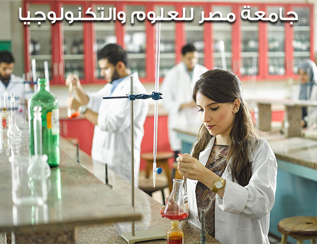 جامعة مصر للعلوم والتكنولوجيا