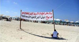 شاطئ الموت بالإسكندرية