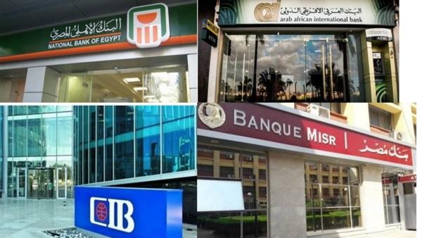 أسعار الفائدة على الشهادات الادخارية مرتفعة العائد في 21 بنكًا