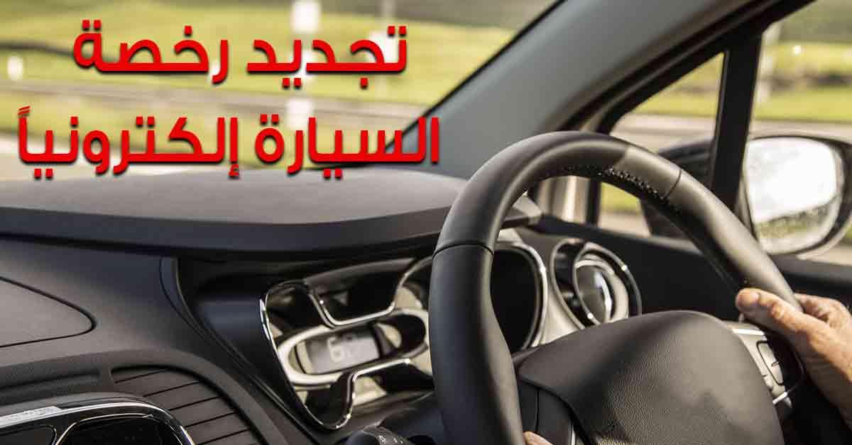 خطوات تجديد رخصة السيارة إلكترونياً في مصر وتوصيلها للمنزل