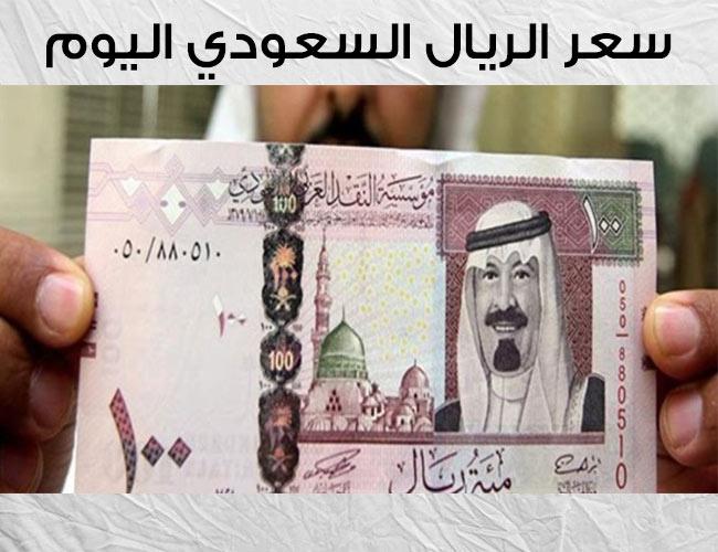صورة سعر الريال السعودي اليوم في جميع البنوك 16 يوليو