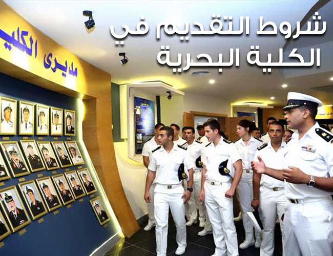 صورة شروط التقديم في الكلية البحرية والأقسام والتخصصات المطلوبة