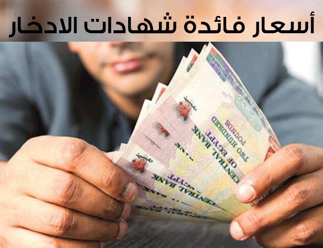 """صورة أسعار فائدة شهادات الادخار في 21 بنك"""" تعرف على سعر الفائدة"""