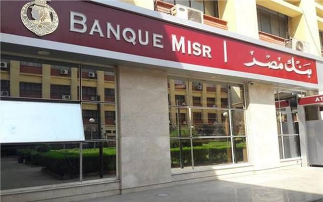فوائد شهادات بنك مصر 2020 .. التفاصيل كاملة تعرف عليها