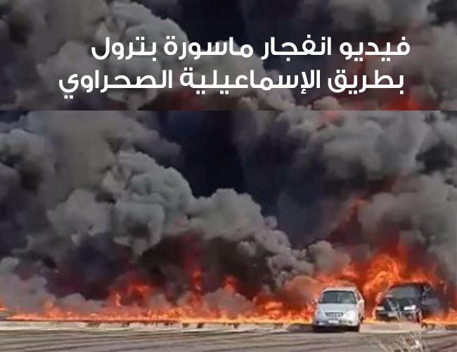 """صورة انفجار ماسورة بترول بطريق الإسماعيلية """"شاهد بالفيديو"""
