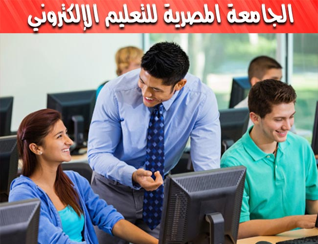 """صورة الجامعة المصرية للتعليم الإلكتروني""""تعليم عن طريق الإنترنت يتناسب مع سوق العمل"""