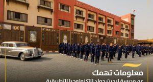 مدرسة الذهب والمجوهرات في مصر