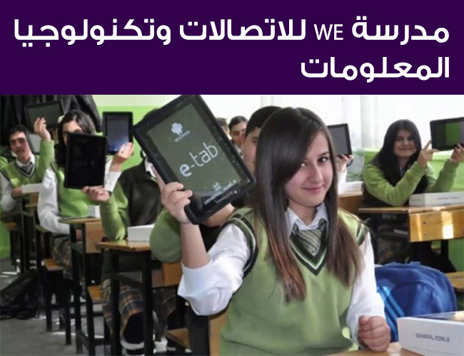 صورة مدرسة WE للاتصالات وتكنولوجيا المعلومات بعد الإعدادية