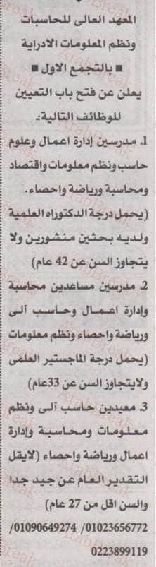 الأهرام بالقاهرة والشرقية 2