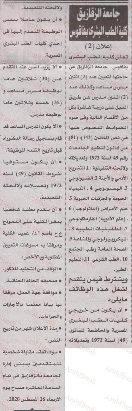 الأهرام بالقاهرة والشرقية 3