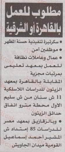 الأهرام بالقاهرة والشرقية 5