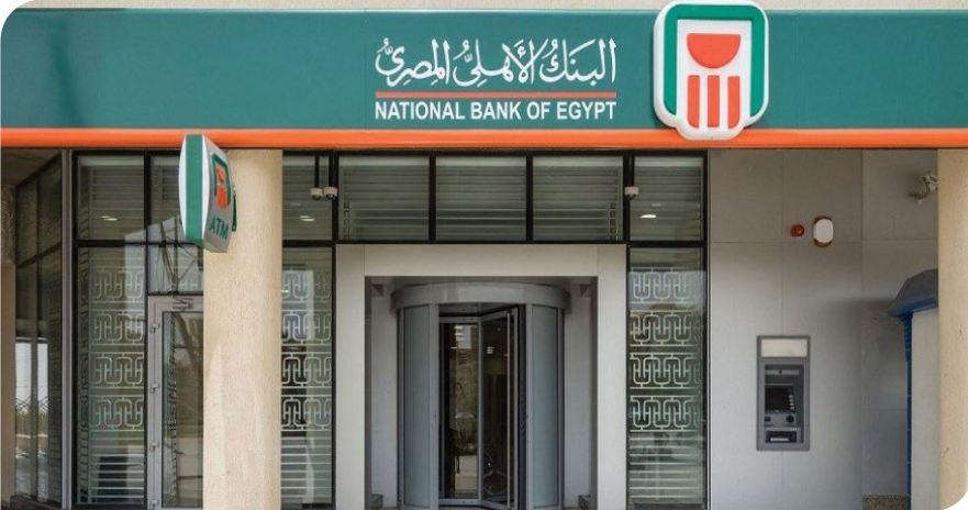 وظائف البنك الأهلي 2020 لحديثي التخرج وذوي الخبرة.. الشروط ورابط التقديم