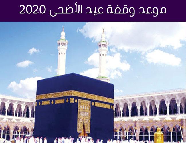 صورة موعد وفقة عرفات 2020 وأول يوم عيد الأضحى فلكيا