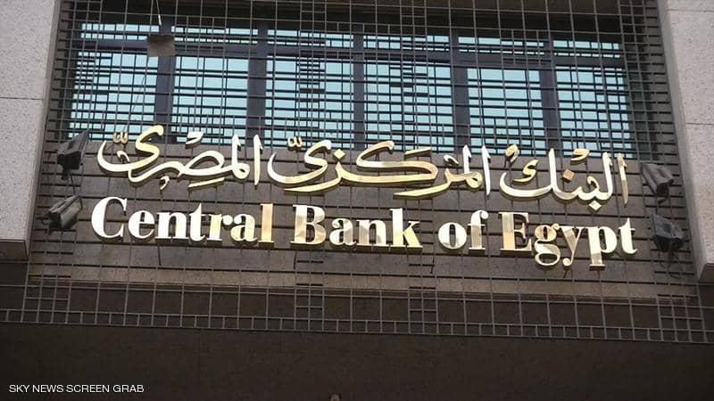 صورة التقديم في تدريب البنك المركزي المصري الصيفي للطلاب 2020