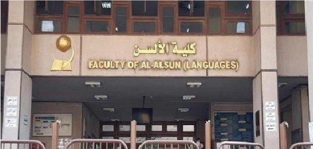 صورة كلية الألسن وأقسامها والوظائف المتاحة للخريجين