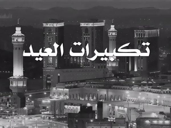 صورة تحميل تكبيرات عيد الاضحى 2020 mp3 .. تحميل تكبيرات الحرم المكي