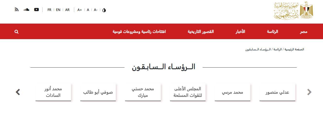 موقع رئاسة الجمهورية