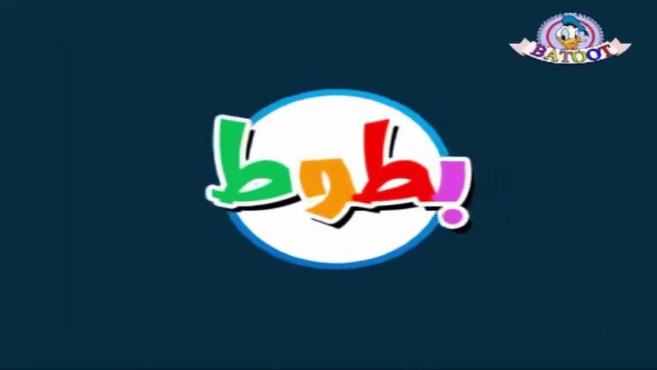 صورة تردد قناة بطوط الجديد 2020