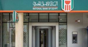 استعلام عن الرصيد في البنك الأهلي المصري .. 7 طرق سهلة وأنت في مكانك