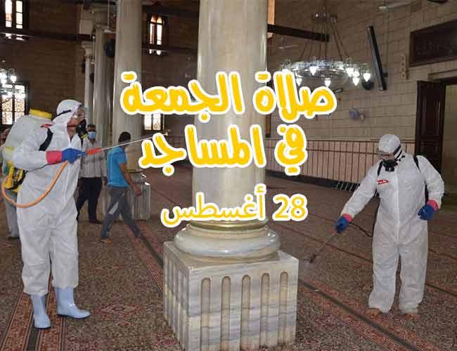صورة صلاة الجمعة في المساجد الكبرى اعتبارًا من يوم 28 أغسطس