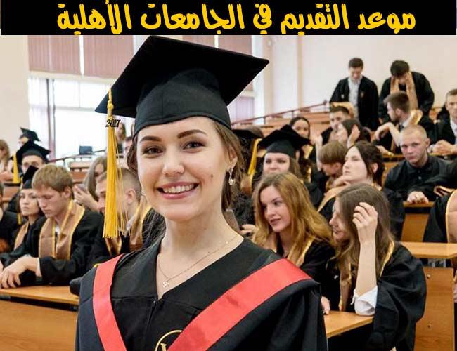 صورة الجامعات الأهلية في مصر تفتح التقديم على موقع إلكتروني