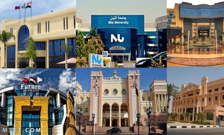 صورة الجامعات الخاصة المعتمدة في مصر 2020.. ركز علشان ميتنصبش عليك