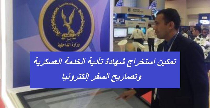 صورة طريقة استخراج بدل فاقد لشهادة تأدية الخدمة العسكرية عبر الإنترنت