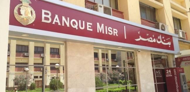 صورة بنك مصر يعلن تفاصيل برنامج التدريب الصيفي للطلبة 2020