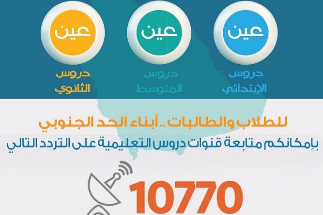 صورة تردد قناة عين دروس التعليمية على النايل والعرب سات