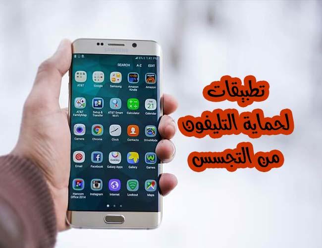 صورة تطبيقات لحماية التليفون من التجسس أهمها تطبيق حماية الكاميرا